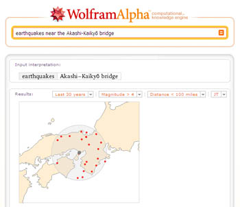 Large screenshot for Wolfram Alpha