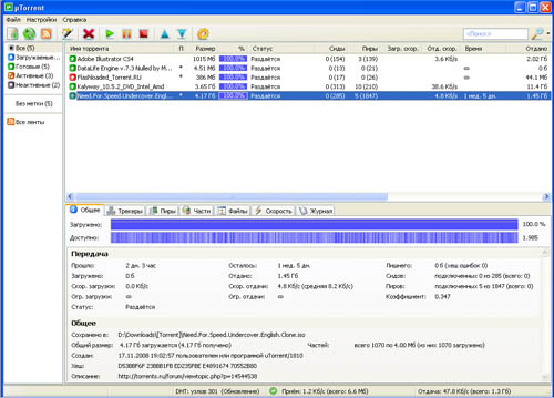 Large screenshot for uTorrent 2.2